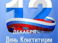 Конституции России  25 лет!