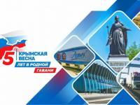 Крымской ВЕСНЕ 5 лет!