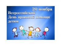Оказание бесплатной юридической помощи  детям и их представителям