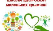 Школа здоровья маленьких Крымчан