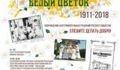 """ВНИМАНИЕ! 29 сентября 2018г.  АКЦИЯ """"БЕЛЫЙ ЦВЕТОК!"""
