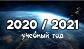 ОРГАНИЗАЦИЯ ОБРАЗОВАТЕЛЬНОГО ПРОЦЕССА в 2020/2021 УЧЕБНОМ ГОДУ     Рособрнадзор принимает школы к новому учебному году