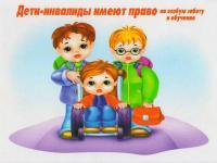 """Неделя инклюзивного образования """"Равные возможности - равные права!"""""""