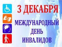 """Международный день инвалидов """"ДОБРОТА СПАСЁТ МИР!"""""""