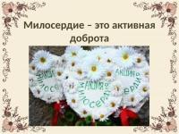 """участие в городской акции """"День Милосердия"""""""