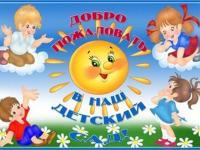 """Информация о выдаче направлений в Детский сад №36 """"Искорка"""""""