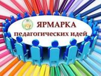 с 11 по 15 декабря прошла Неделя педагогического мастерства