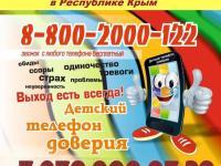 """Детский """"ТЕЛЕФОН ДОВЕРИЯ"""" в Республике Крым"""