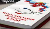 День Конституции Республики Крым