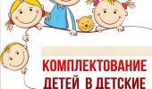 СПИСКИ ДЕТЕЙ (КОМПЛЕКТОВАНИЕ 2021/2022 УЧЕБНЫЙ ГОД)
