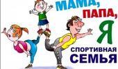 Мама, папа, я - спортивная семья!