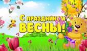 ВЕСЕННИЙ ПРАЗДНИК - 8 МАРТА