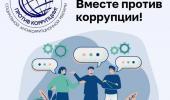 Международный Молодежный Социальный Антикоррупционный Рекламный Конкурс